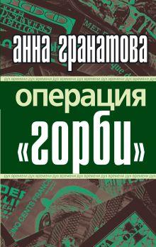 Операция Горби обложка книги