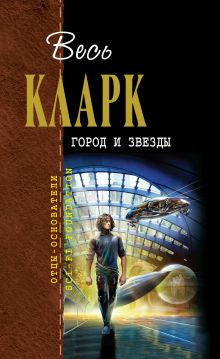 Город и звезды обложка книги