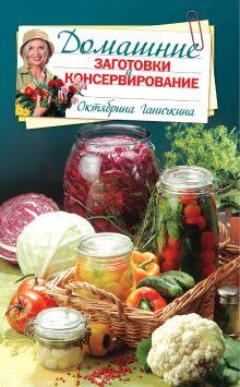 Ганичкина О.А. - Домашние заготовки и консервирование. (ОСЭ) обложка книги