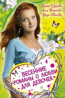Весенние романы о любви для девочек: повести обложка книги