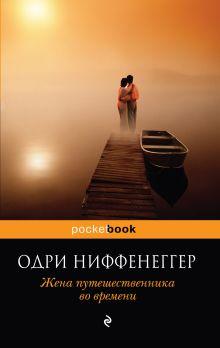 Ниффенеггер О. - Жена путешественника во времени обложка книги