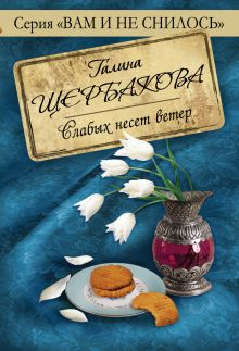 Щербакова Г. - Слабых несет ветер обложка книги