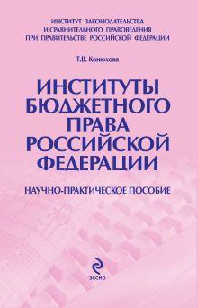 Конюхова Т.В. - Институты бюджетного права РФ: научно-практическое пособие обложка книги