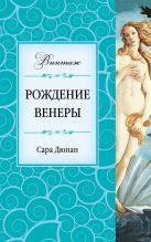 Дюнан С. - Рождение Венеры' обложка книги