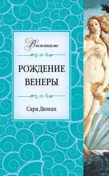 Рождение Венеры обложка книги
