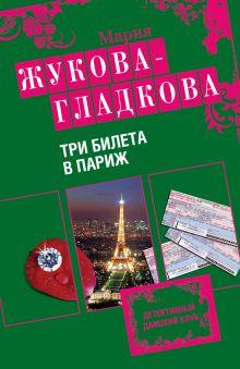 Три билета в Париж: роман обложка книги