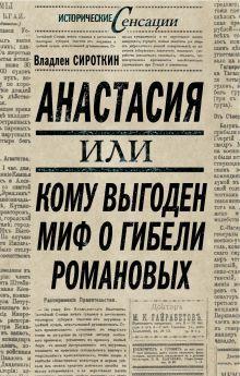 Сироткин В.Г. - Анастасия, или кому выгоден миф о гибели Романовых обложка книги
