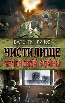 Чистилище Чеченской войны обложка книги