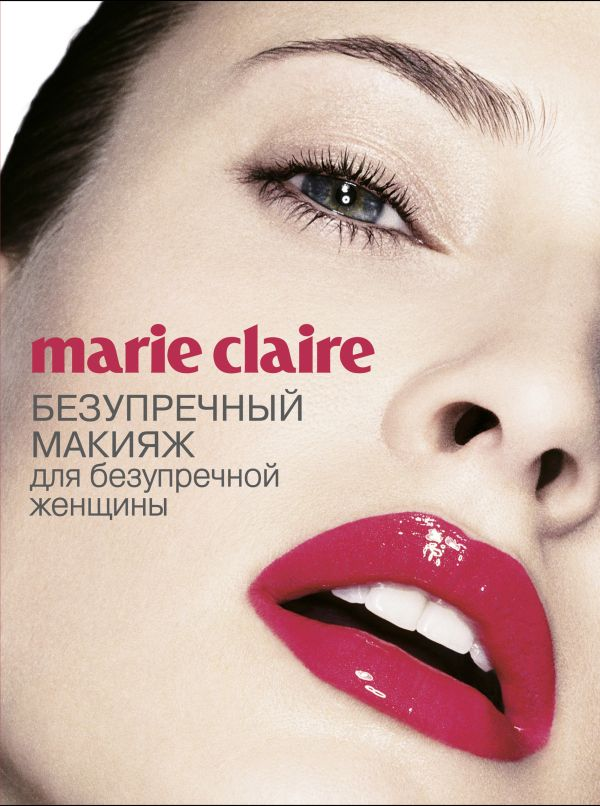 Marie Claire. Безупречный макияж для безупречной женщины (Секреты модного стиля от успешных журналов