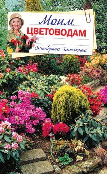 Ганичкина О.А., Ганичкин А.В. - Моим цветоводам. (ОСЭ) обложка книги