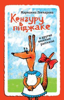 Кенгуру в пиджаке и другие веселые рассказы обложка книги