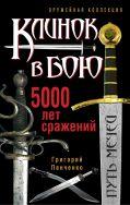Клинок в бою. 5000 лет сражений