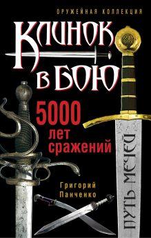 Обложка Клинок в бою. 5000 лет сражений Панченко Г.К.