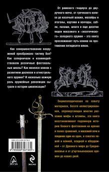 Обложка сзади Клинок в бою. 5000 лет сражений Панченко Г.К.