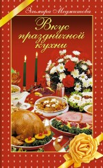 Меджитова Э.Д. - Вкус праздничной кухни обложка книги