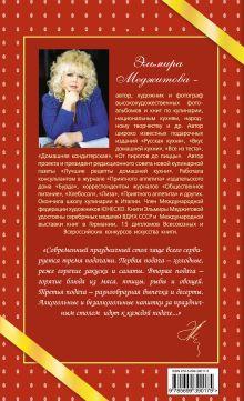 Обложка сзади Вкус праздничной кухни Меджитова Э.