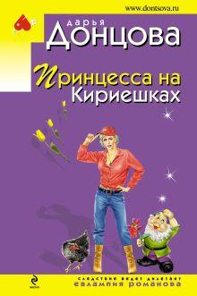Обложка Принцесса на Кириешках Дарья Донцова