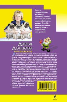 Обложка сзади Принцесса на Кириешках Дарья Донцова