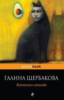Щербакова Г. - Косточка авокадо обложка книги