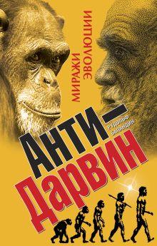 Анти-Дарвин. Миражи эволюции обложка книги