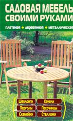 Садовая мебель своими руками (Строим и ремонтируем сами из того что под руками)