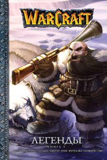 WarCraft. Легенды. Кн. 3 обложка книги