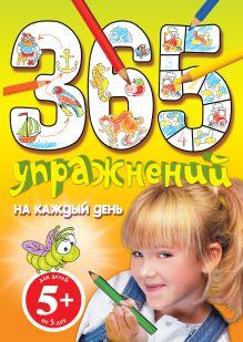 Юрченко Е.А. - 5+ 365 упражнений на каждый день обложка книги