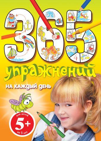 5+ 365 упражнений на каждый день Юрченко Е.А.