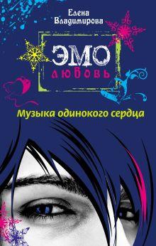 Музыка одинокого сердца: повесть обложка книги
