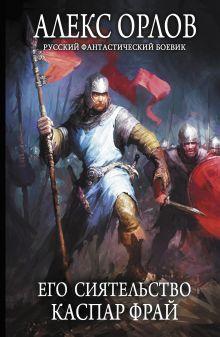 Орлов Алекс - Его сиятельство Каспар Фрай обложка книги