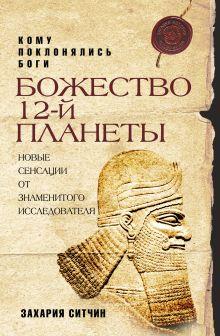 Ситчин З. - Божество 12-й планеты обложка книги
