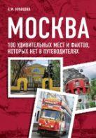Москва. 100 удивительных мест и фактов, которых нет в путеводителях