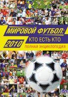 Савин А.В. - Мировой футбол: кто есть кто: 2010: полная энциклопедия' обложка книги
