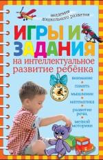 Соколова Ю.А. - Игры и задания на интеллектуальное развитие ребенка. (ОСЭ) обложка книги