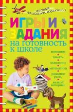 Соколова Ю.А. - Игры и задания на готовность к школе. (ОСЭ) обложка книги