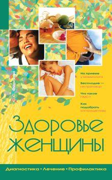 Здоровье женщины обложка книги
