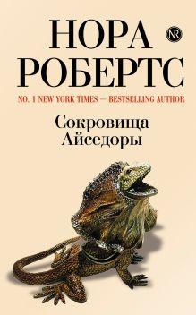 Робертс Н. - Сокровища Айседоры обложка книги