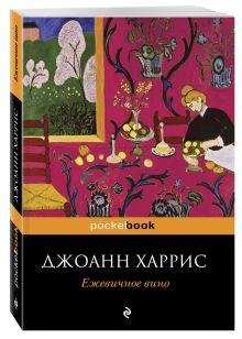 Харрис Дж. - Ежевичное вино обложка книги