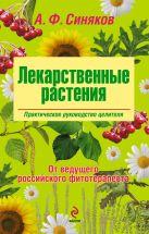 Синяков А.Ф. - Лекарственные растения. Практическое руководство целителя' обложка книги