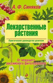 Синяков А.Ф. - Лекарственные растения. Практическое руководство целителя обложка книги