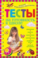 Соколова Ю.А. - Тесты на готовность к школе. (ОСЭ) обложка книги