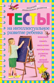 Соколова Ю.А. - Тесты на интеллектуальное развитие ребенка. (ОСЭ) обложка книги