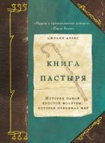 Дэвис Д. - Книга пастыря: история одной простой молитвы, которая изменила мир обложка книги