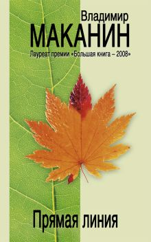 Маканин В.С. - Прямая линия обложка книги