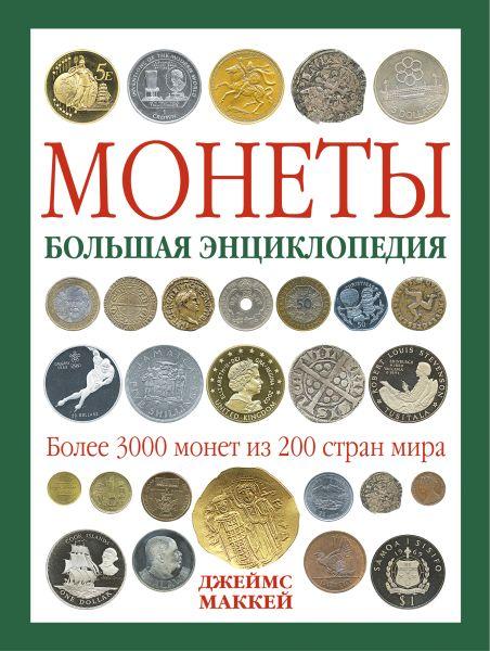 Монеты. Большая энциклопедия
