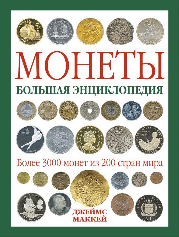 Монеты. Большая энциклопедия Маккей Дж.