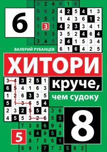 Рубанцев В. - Хитори: круче, чем судоку обложка книги