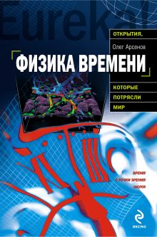 Арсенов О.О. - Физика времени обложка книги
