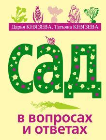Князева Д., Князева Т. - Сад в вопросах и ответах обложка книги