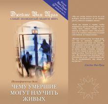 Ван Праа Дж. - Чему умершие могут научить живых: Незавершенные дела обложка книги